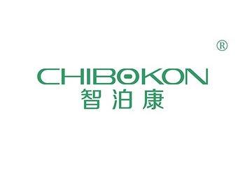 智泊康,CHIBOKON
