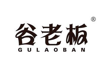 谷老板,GULAOBAN