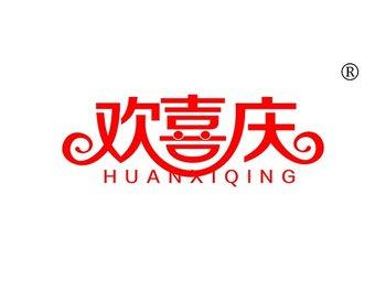 欢喜庆,HUANXIQING