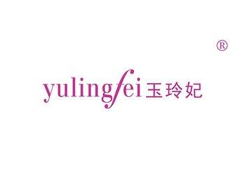 玉玲妃 YULINGFEI