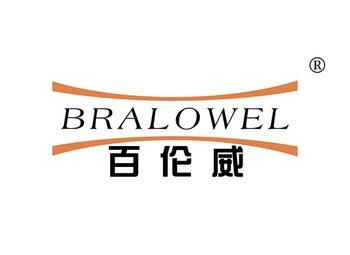 百伦威,BRALOWEL