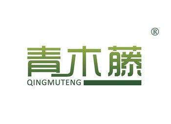 青木藤 QINGMUTENG