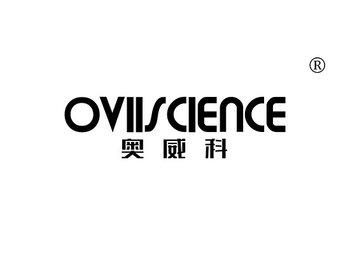 奥威科 OVIISCIENCE
