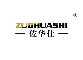 18-A463 佐华仕,ZUOHUASHI
