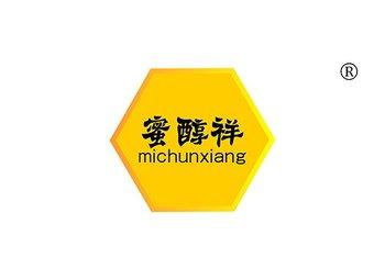 蜜醇祥,MICHUNXIANG