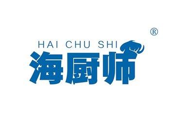 海厨师 HAICHUSHI