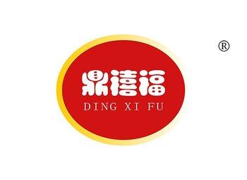 鼎禧福,DINGXIFU