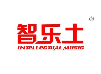 智乐士,INTELLECTUAL MUSIC