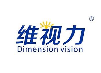 维视力,DIMENSION VISION
