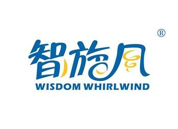 智旋风,WISDOM WHIRLWIND