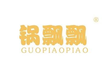 锅飘飘 GUOPIAOPIAO