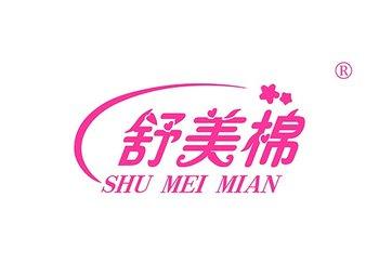 舒美棉 SHUMEIMIAN