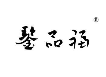 33-A456 鉴品福