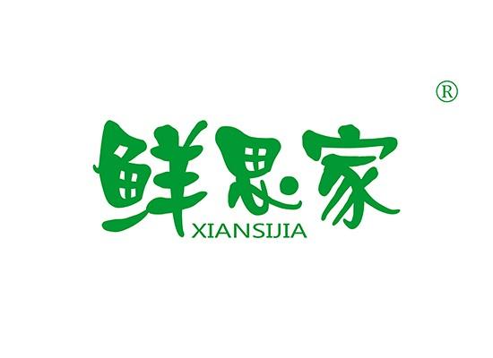 鮮思家 XIANSIJIA