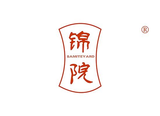 錦院 SAMITEYARD