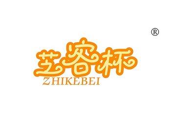 芝客杯 ZHIKEBEI