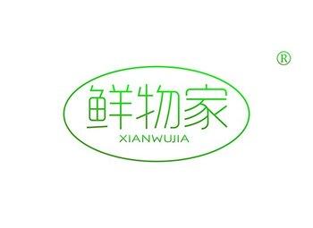 鲜物家,XIANWUJIA