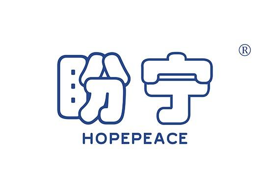 盼寧 HOPEPEACE