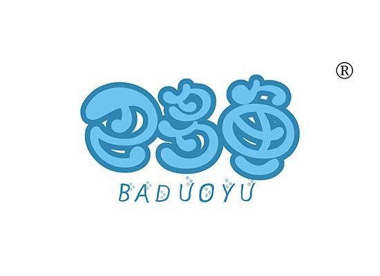 巴多鱼 BADUOYU