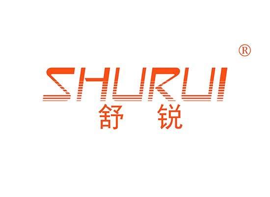 舒锐 SHURUI