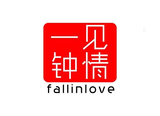 一見鐘情 FALLINLOVE