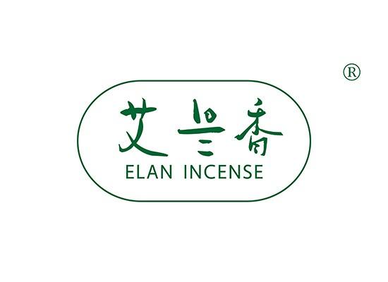 艾蘭香 ELAN INCENSE