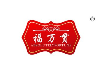 福万贯,ABSOLUTELYFORTUNE