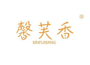 馨芙香,XINFUXIANG