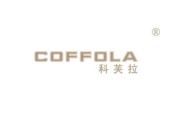 科芙拉 COFFOLA