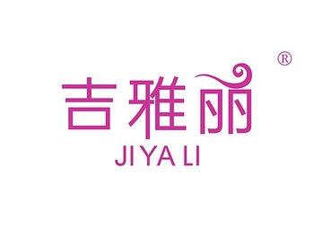 吉雅丽 JIYALI