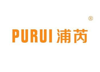浦芮 PURUI