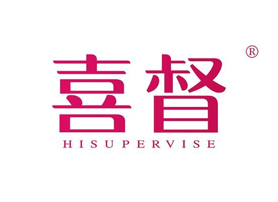 喜督 HISUPERVISE