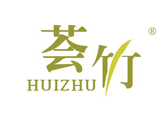 薈竹 HUIZHU