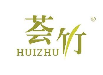 荟竹,HUIZHU