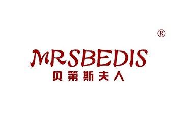 贝第斯夫人 MRSBEDIS