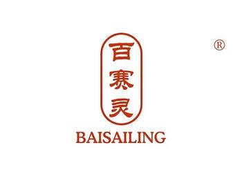 百赛灵 BAISAILING
