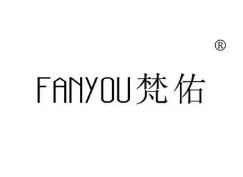 梵佑,FANYOU
