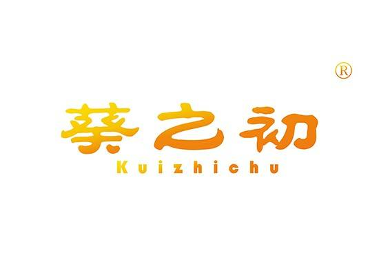 葵之初 KUIZHICHU