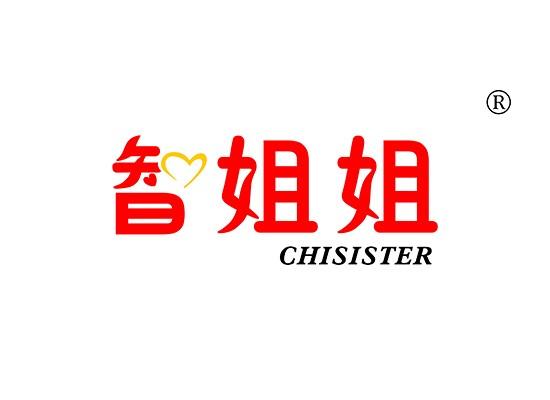 智姐姐 CHISISTER