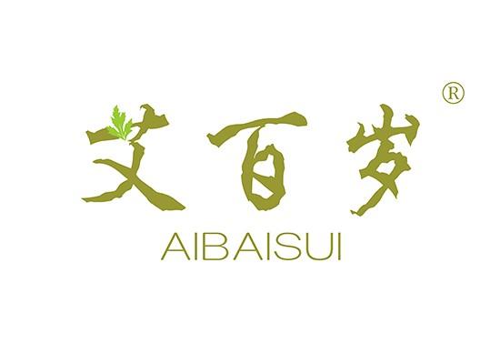 艾百歲 AIBAISUI