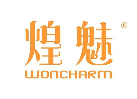 煌魅 WONCHARM