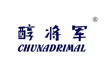 醇将军,CHUNADRIMAL