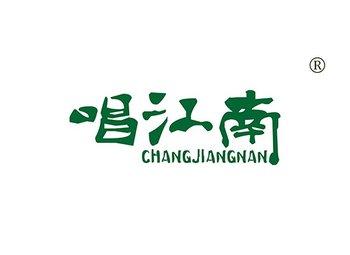 唱江南 CHANGJIANGNAN