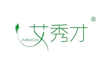 10-A158 艾秀才,AIXIUCAI