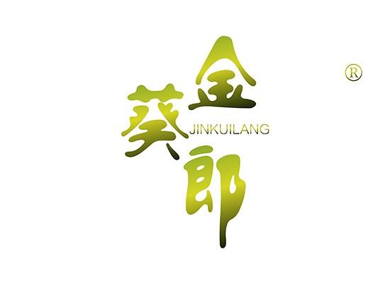 金葵郎,JINKUILANG