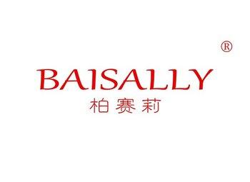 柏赛莉,BAISALLY