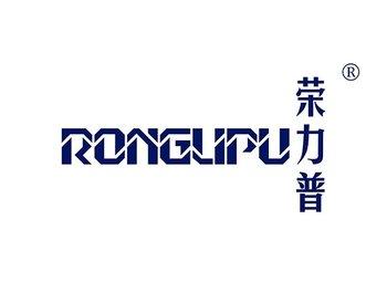 荣力普,RONGLIPU