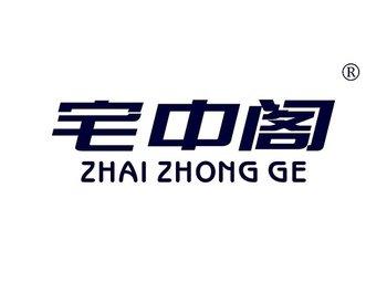 宅中阁 ZHAIZHONGGE