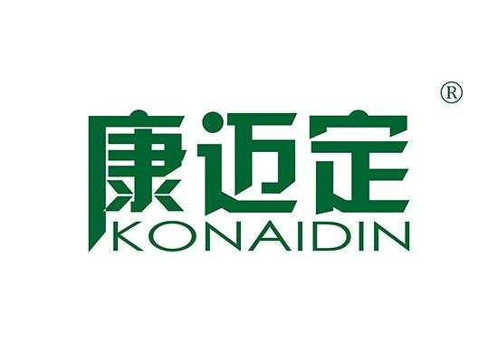 康邁定 KONAIDIN