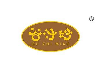 谷汁妙 GUZHIMIAO